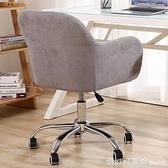 全拆洗北歐電腦椅 單人布藝簡約書桌椅臥室沙發椅升降辦公椅家用 618購物節 YTL