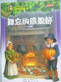 【書寶二手書T1/兒童文學_HFV】神奇樹屋27-難忘的感恩節_瑪麗.奧斯本