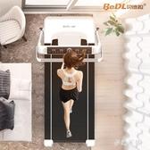 跑步機家用款小型室內超靜音電動折疊簡易平板健身房專用 qf25245【MG大尺碼】
