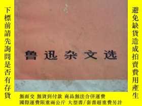 二手書博民逛書店73年版《魯迅雜文選》復旦大學上海師範大學中文系選編罕見上海人民