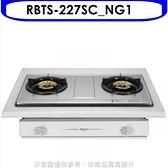 林內【RBTS-227SC_NG1】雙口不鏽鋼瓦斯爐天然氣(含標準安裝)