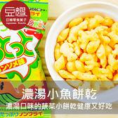 【豆嫂】日本零食 森永製果 小魚五連濃湯風味蔬菜小餅乾