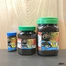 ZOO-MED 美國【水龜飼料-幼體配方 226g】細顆粒 針對6公分以下 魚事職人