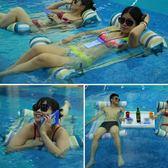 男女成人遊泳裝備網布浮排兒童遊泳池戲水用品水上浮椅  中秋好康特惠
