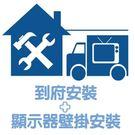 固定式壁掛架及安裝施工服務(含壁掛架)