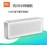 【PB】Xiaomi/小米方盒子藍牙音箱2代 無線迷你便攜式隨身手機音箱 音響長續航