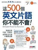 (二手書)這500個英文片語你不能不會