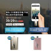 iShowFast 32G 極速iPhone 隨身碟USB 3 0 Lightning i
