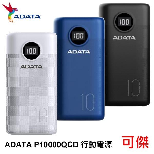 威剛 ADATA P10000QCD 行動電源 10000mAh PD 快充行動電源 3色可選 公司貨 可傑