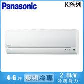 ★原廠回函送★【Panasonic國際】4-6坪變頻冷專分離式冷氣CU-K28BCA2/CS-K28BA2