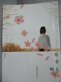 【書寶二手書T9/言情小說_LLL】花季太晚_煙波