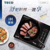 TECO東元 IH變頻靜音薄型感溫電磁爐 YJ1324CB