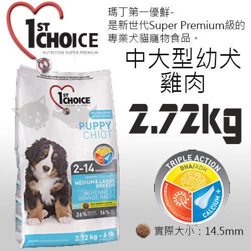 [寵樂子]《瑪丁-第一優鮮》中大型幼犬雞肉配方-2.72KG