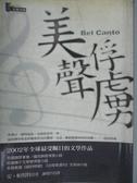 【書寶二手書T2/翻譯小說_KEP】美聲俘虜_安.帕契特