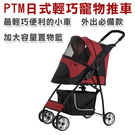 ◆MIX米克斯◆PTM日式輕巧寵物推車 採網窗設計,寵物不悶熱 最大載重/10kg(小型犬/貓)