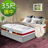 【HONEY BABY】雪梨乳膠記憶全封邊三線系列-高支撐透氣型乳膠獨立筒床墊 單人加大3.5x6.2尺