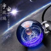 愛人浪漫創意琉璃星空七夕情人節宇宙玻璃球Eb17774『M&G大尺碼』
