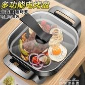 電烤盤 火鍋燒烤一體鍋家用電烤盤無煙烤肉機紙上烤魚盤爐商用韓式鐵板燒YYJ 麥琪