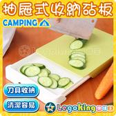 【樂購王】《抽屜式收納砧板》抗菌防滑 隨切隨倒 露營達人 可收納餐具刀具 切菜板【B0242】