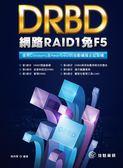 (二手書)DRBD網路RAID1免F5使用Corosync及Heartbeat的自動備援主從架構