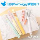 Norns【日貨Plus Twiggy筆...