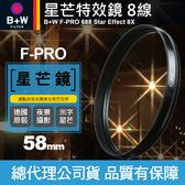 【B+W 星芒鏡】688 八線 8線 8X 米字鏡 Star 星光鏡 鏡片 F-PRO 58 62 mm 捷新公司貨