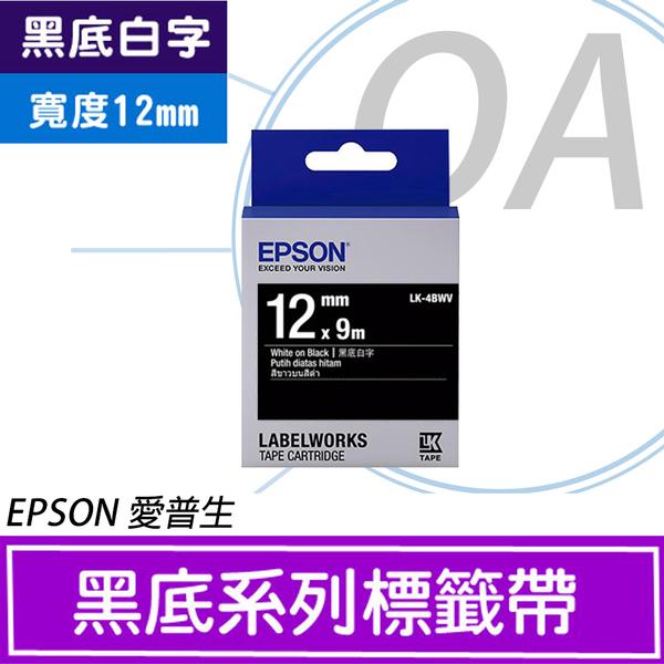 【高士資訊】EPSON 12mm LK-4BWV 黑底白字 原廠 盒裝 防水 標籤帶