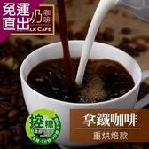 歐可茶葉 巴黎旅人 拿鐵咖啡重烘焙款x3盒 (8入/盒)【免運直出】
