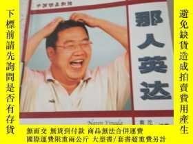 二手書博民逛書店罕見那人英達——夢工場·中國明星製造Y212829 南沱斐人 現