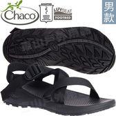 Chaco ZLM01_H405黑 男越野紓壓涼鞋-Z/Cloud標準款 美國佳扣拖鞋/水陸兩用鞋/沙灘鞋/運動涼鞋