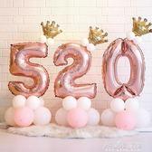 結婚裝飾氣球 520鋁膜氣球立柱套餐婚禮婚慶場景布置錶白求愛氣球【解憂雜貨鋪】
