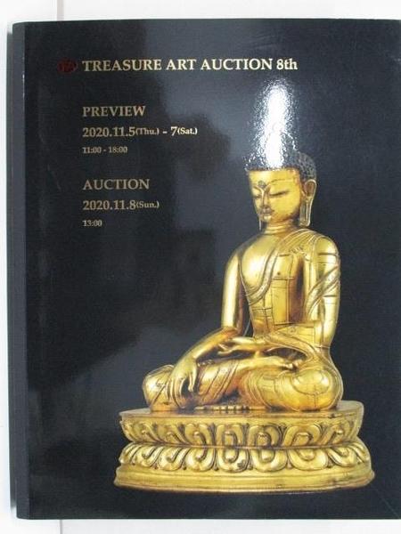 【書寶二手書T3/收藏_EFL】藝珍藝術Treasure Art Auction(8th)_2020/11/8
