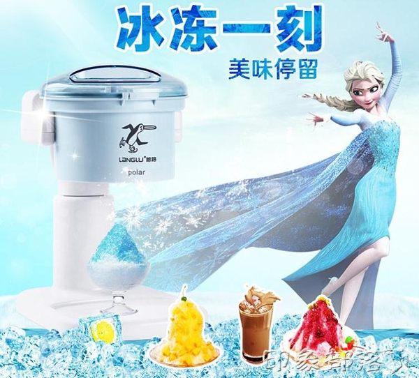 韓式朗路家用 電動碎冰機 沙冰機 刨冰機 奶茶店商用綿綿冰 全館免運