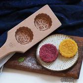 月餅饅頭南瓜餅干清明果綠豆糕點心餅印面食品木質青團子烘焙模具 街頭布衣