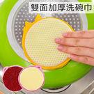 【圓形菜瓜布】雙面加厚洗碗巾 洗碗海綿◎花町愛漂亮◎HD