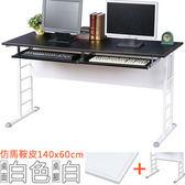 Homelike 馬克140cm辦公桌加厚桌面-附二鍵盤架 桌面-白 / 腳-白