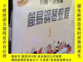 二手書博民逛書店約翰·湯普森簡易鋼琴教程3罕見內容無筆記Y24477 (美)約翰