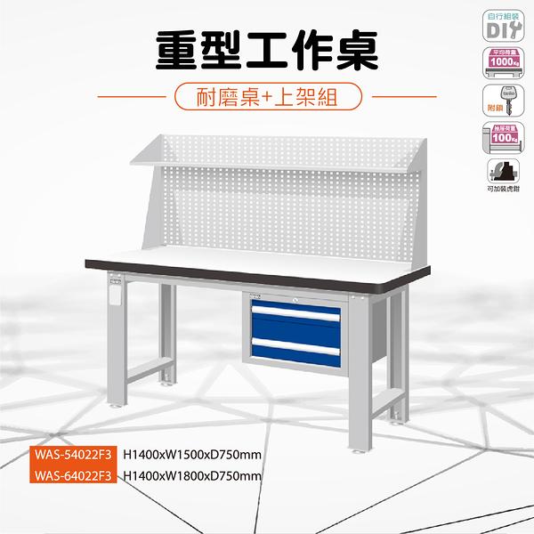 天鋼 WAS-54022F3《重量型工作桌》上架組(吊櫃型) 耐磨桌板 W1500 修理廠 工作室 工具桌