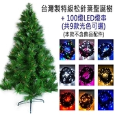 5尺綠松針葉聖誕樹+LED燈100燈彩光2串藍光