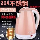 電水壺 半球型電水水壺電熱水壺家用燒水壺自動斷電熱水壺開水壺電水壺 7月熱賣