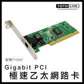 TOTOLINK Gigabit PCI極速乙太網路卡 P1000 網路卡 網卡