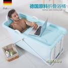成人可折疊浴桶大人洗澡桶家用全身恒溫泡澡桶浴缸沐浴盆塑料加厚MBS「時尚彩紅屋」