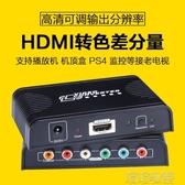 音頻轉換器-HDMI轉色差轉換器 分量線ypbpr 音頻同步 高清播放 可調分辨率  YYS  喵喵物語