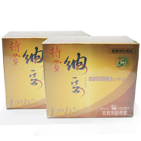 日本特賞納豆激脢90粒裝*2盒裝(90粒/盒*2盒)