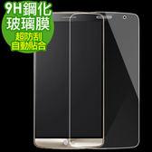 《 3C批發王 》LG G2 / LG G3 / LG G Pro2 / LG G Pro 2.5D弧邊9H超硬鋼化玻璃保護貼 玻璃膜 保護膜