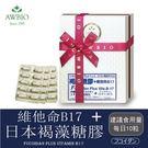 日本褐藻糖膠+B17 30粒