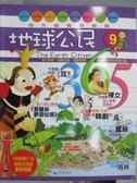 【書寶二手書T1/少年童書_YHN】地球公民365_第9期_愛麗絲夢遊仙境