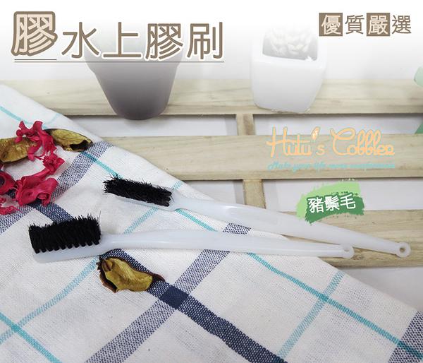 糊塗鞋匠 優質鞋材 N48 台灣製造 膠水上膠刷 上膠 工具 不沾手 豬鬃毛 修鞋 DIY