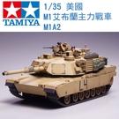 TAMIYA 田宮 1/35 模型 美國...