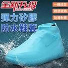 🎁贈收納袋🎁  全新升級 矽膠防水鞋套 防雨鞋套 雨靴 抗震 耐磨 防滑 加厚